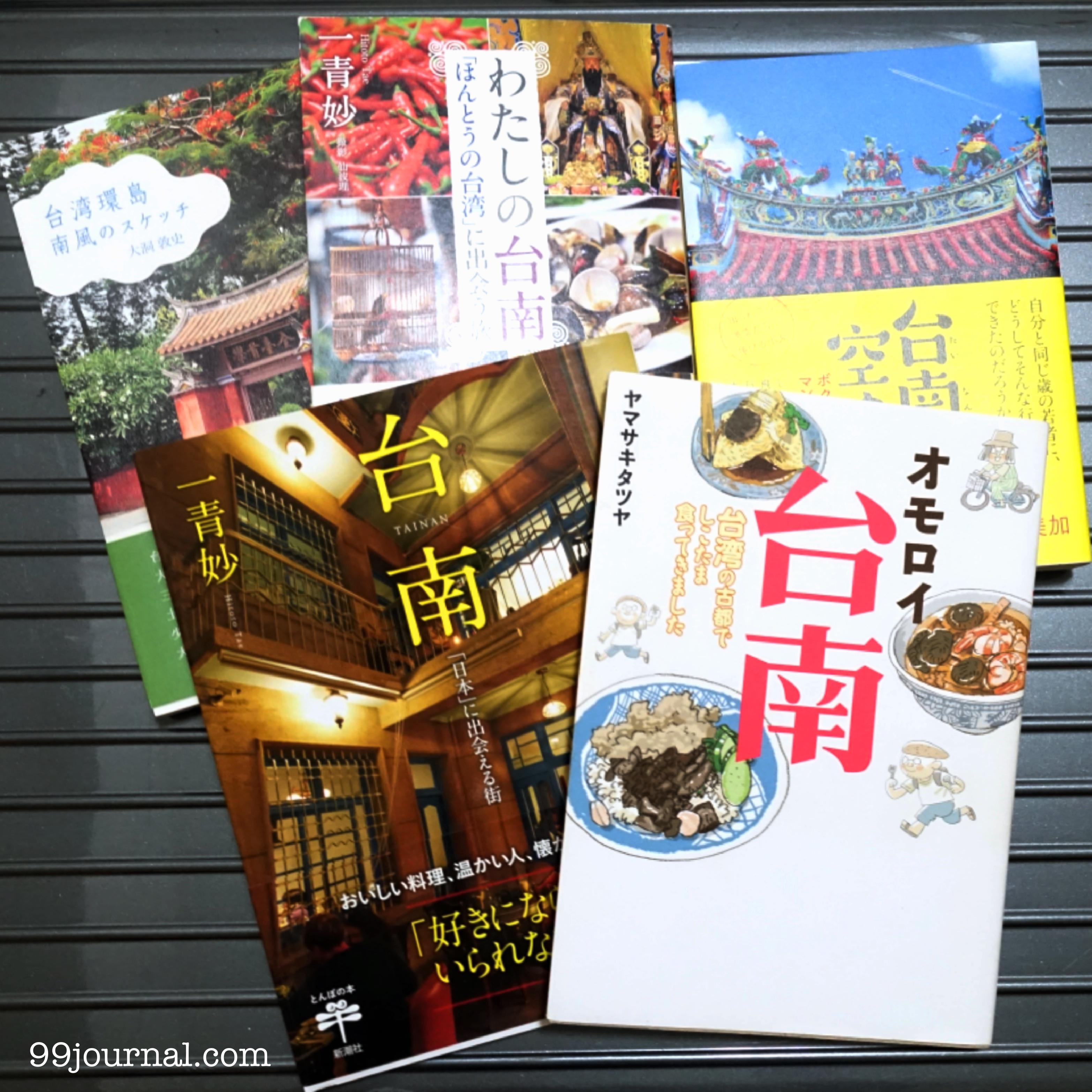 台南観光のおすすめガイドブックランキング