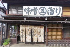 飛騨高山の丸五(まるご)味噌とお醤油を紹介します!ネットでは買えないお醤油が絶品すぎる。