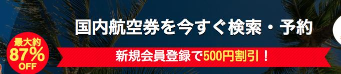 ソラハピ500円引きキャンペーンの画像