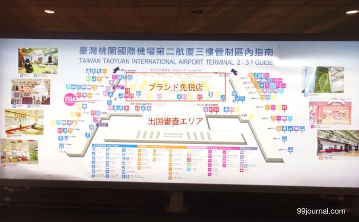 台湾の桃園空港の免税店やお土産店の画像